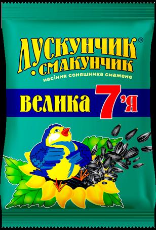 """Насіння соняшника смажене """"Велика 7'я"""", ТМ """"Лускунчик-Смакунчік"""" 125г. (спайка 5 шт.)"""