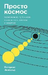 Книга Просто космос. Практикум з Agile-життя, наповнене сенсом і енергією. Автор - К. Ленгольд (МІФ) покет