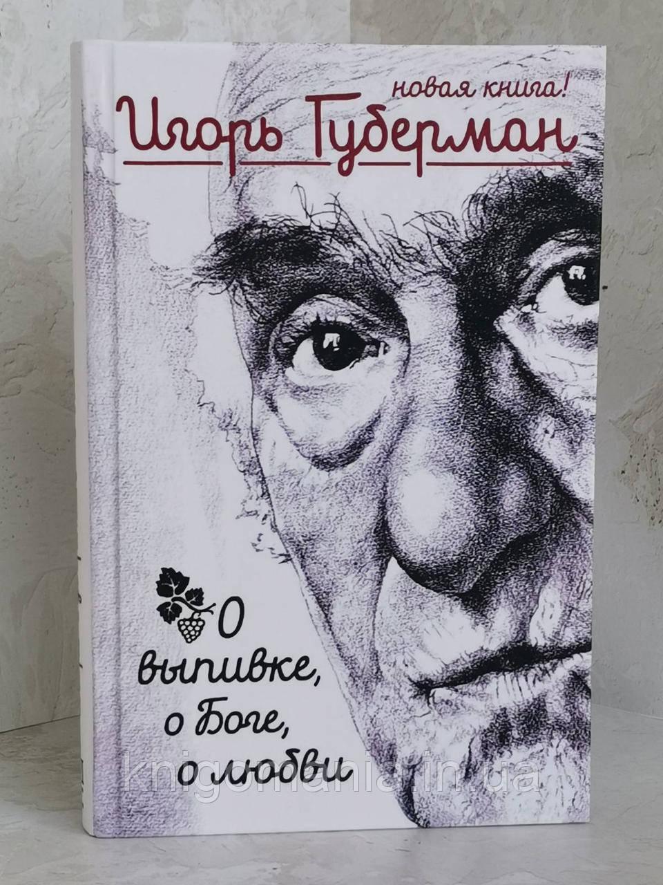 """Книга """"О выпивке, о Боге, о любви"""" Игорь Губерман"""