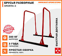 Регульовані бруси гімнастичні підлогові домашні розбірні Sparta-2