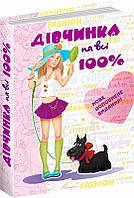Енциклопедія для дівчат. Дівчинка на всі 100%
