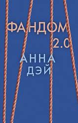 Книга Фандом 2.0. Автор - Анна Дей (Робіна)