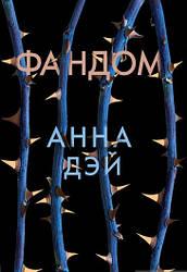Книга Фандом. Автор - Анна Дей (Робіна)