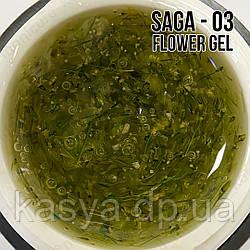 Гель SAGA Flower Fairy Gel №3 с сухоцветами, 5 мл