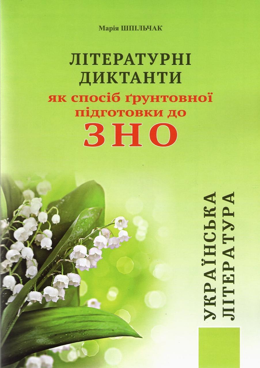 Літературні диктанти, як спосіб обгрунтоаної підготовки до ЗНО Шпільчак М.В.