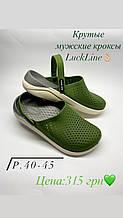 Крокси чоловічі Luck Line