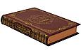 """Книга в кожаном переплете """"Женщина, ее жизнь, нравы и общественное положение у всех народов земного шара"""", фото 2"""