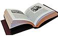 """Книга в шкіряній палітурці """"Жінка, її життя, звичаї і суспільне становище у всіх народів земної кулі"""", фото 3"""