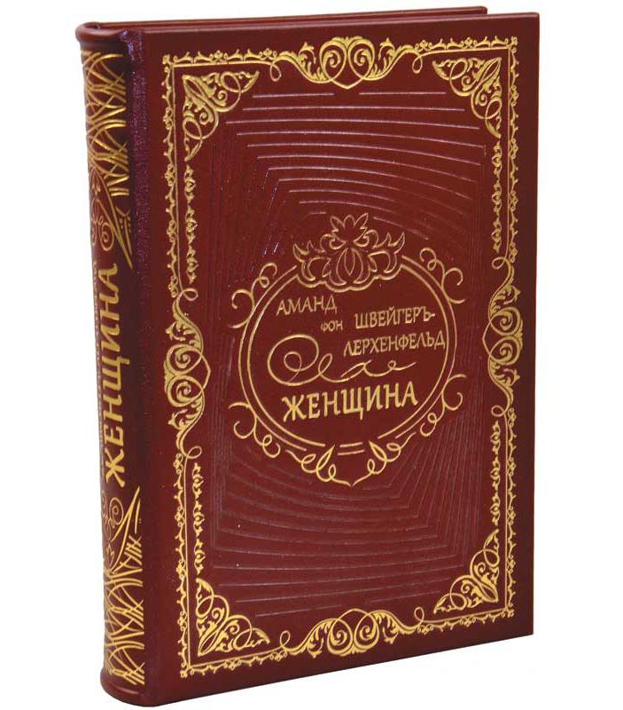 """Книга в кожаном переплете """"Женщина, ее жизнь, нравы и общественное положение у всех народов земного шара"""""""