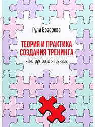 Книга Теорія і практика створення тренінгу. Конструктор для тренера. Автор - Гулі Базарова (Олімп)