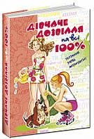 Енциклопедія для дівчат. Дівчаче дозвілля на всі 100%