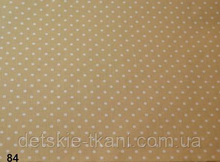 Бязь с мелким горошком белого цвета 4 мм на кофейном фоне (№84).