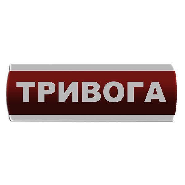 """Оповещатель световой """"Тривога"""" Сержант У-07-12/24"""