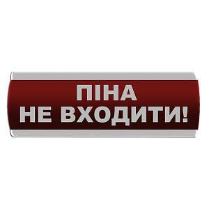 "Оповещатель световой ""Піна Не входити"" Сержант У-07-12/24"
