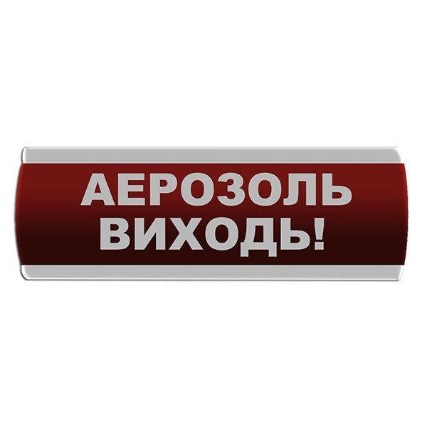 """Оповещатель светозвуковой """"Аерозоль Виходь"""" Сержант С-07С-12"""