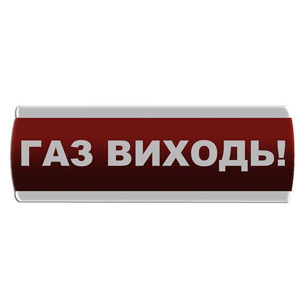 """Оповещатель световой """"Газ Виходь"""" Сержант У-07-220-А с автономным питанием"""