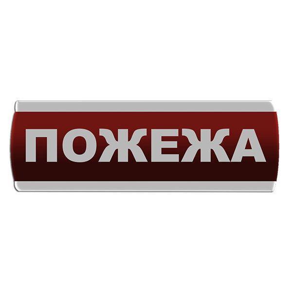 """Світлозвуковий оповіщувач """"Пожежа"""" Сержант З-07С-220"""