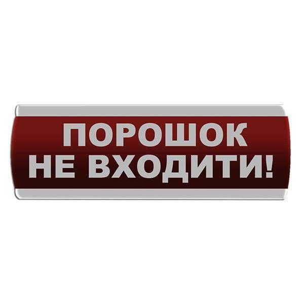 """Оповещатель светозвуковой """"Порошок Не входити"""" Сержант С-07С-220"""