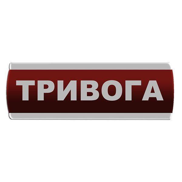 """Світлозвуковий оповіщувач """"Тривога"""" Сержант З-07С-24"""