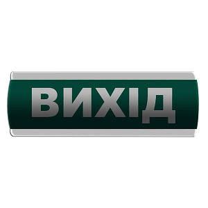 """Оповещатель световой """"Вихід"""" Сержант У-07-12/24"""
