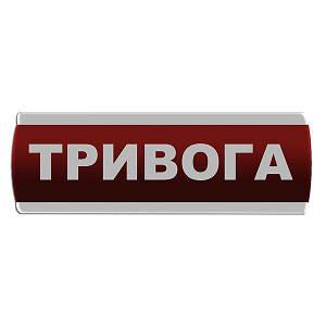 """Оповещатель светозвуковой """"Тривога"""" Сержант С-07С-12"""