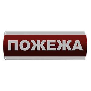 """Оповещатель световой """"Пожежа"""" Сержант У-07-12/24"""