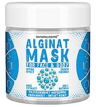 Альгинатная маска базовая, 50 г Naturalissimo (260200038)