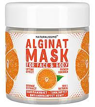 Альгинатная маска с апельсином, 50 г Naturalissimo (260200041)
