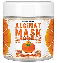 Альгинатная маска с тыквой, 50 г Naturalissimo (260200040)