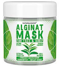 Альгинатная маска с зеленым чаем, 50 г Naturalissimo (260200045)