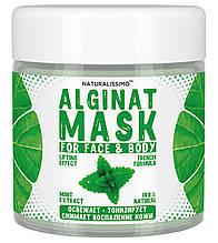 Альгинатная маска с мятой, 50 г Naturalissimo (260200046)