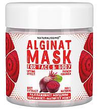 Альгинатная маска со свеклой, 50 г Naturalissimo (260200044)