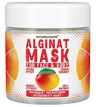 Альгинатная маска с манго, 50 г Naturalissimo (260200047)
