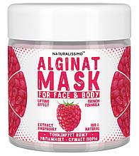 Альгинатная маска с малиной, 50 г Naturalissimo (260200053)