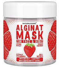 Альгинатная маска с клубникой, 50 г Naturalissimo (260200049)