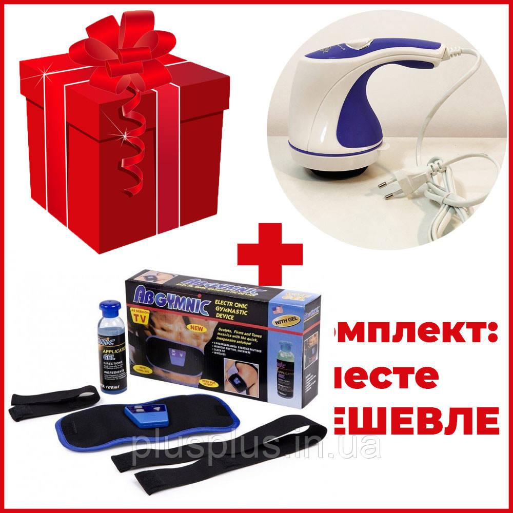 Комплект: массажер для тела Relax and Spin Tone + массажер миостимулятор пояс для похудения AbGymnic