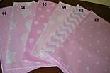 Ткань с белыми классическими звёздами на розовом фоне, плотность 135 г/м.кв. (№63)., фото 6