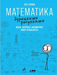 Книга Математика с дурацкими рисунками. Идеи, которые формируют нашу реальность. Автор - Бен Орлин (Альпина)