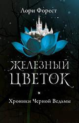 Книга Хроніки Чорної Відьми. Книга 2. Залізний квітка. Автор - Лорі Форест (Робіна)