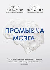 Книга Промивання мозку. Автор - Девід Перлмуттер, Остін Перлмуттер (МІФ)
