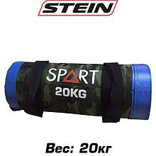 Сэндбег для функционального тренинга SPART 20 кг (мешок с песком)