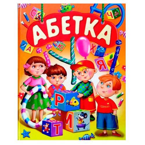 """Книга А-3 180295  """"Абетка"""""""