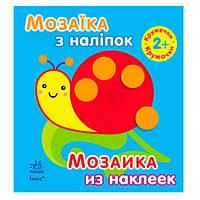 """Книга """"Мозаїка з наліпок. Кружечки"""" Ранок, К166015У"""