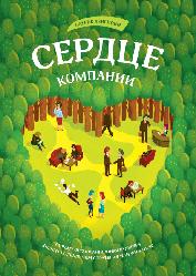 Книга Серце компанії. Автор - Патрік Ленсиони (МІФ) (2021) (м'який)