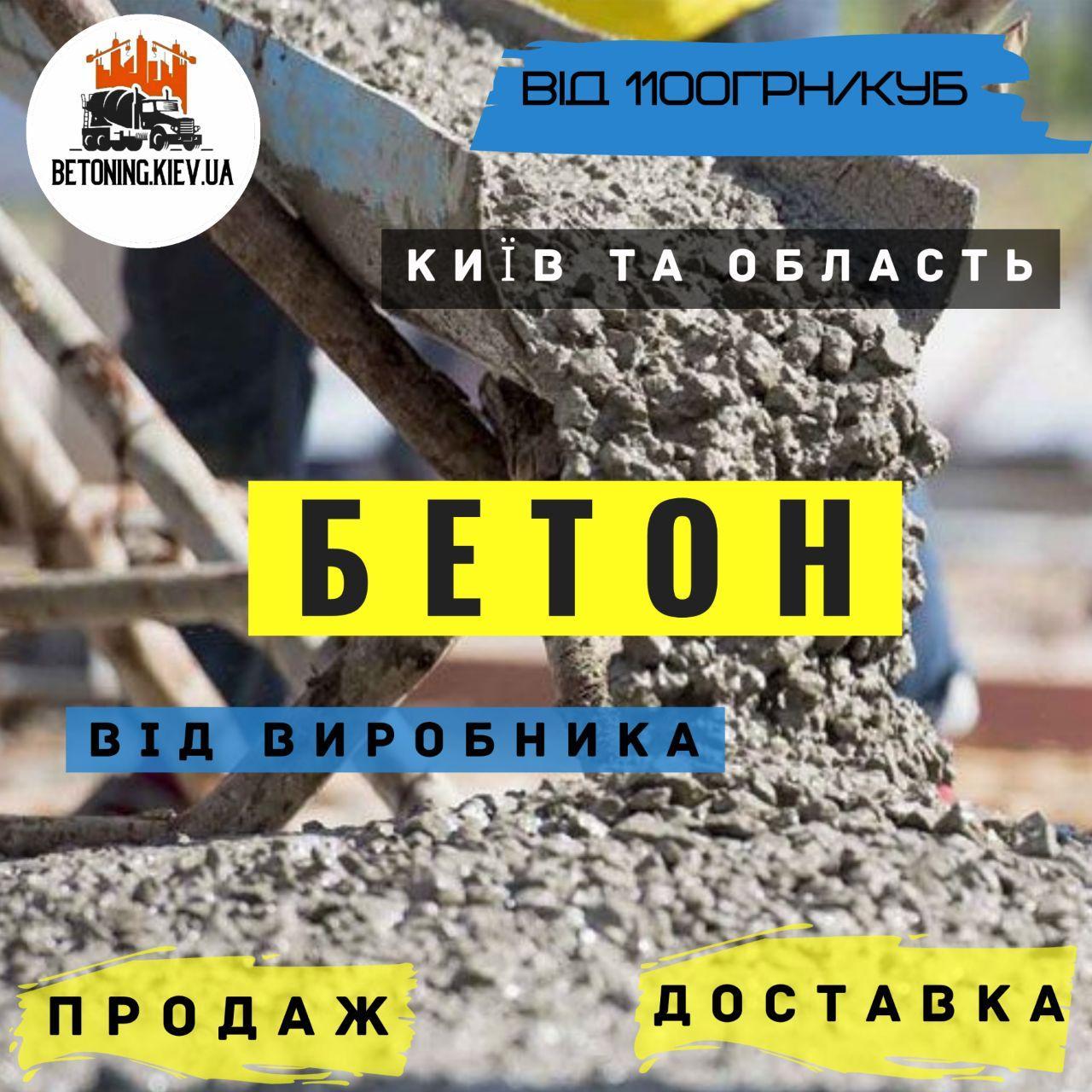 Ки бетона заказать машину с бетоном цена москва