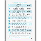 Вчать німецьку малюки Для дітей 3-6 років Авт: Грицюк І. Вид: Підручники і Посібники, фото 5