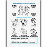 Вчать німецьку малюки Для дітей 3-6 років Авт: Грицюк І. Вид: Підручники і Посібники, фото 4