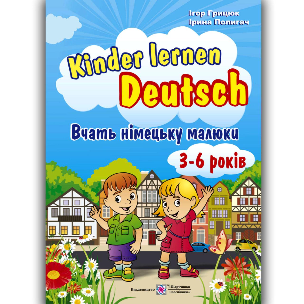 Вчать німецьку малюки Для дітей 3-6 років Авт: Грицюк І. Вид: Підручники і Посібники