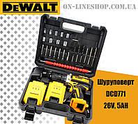 Шуруповерт DEWALT DCD771 (26V, 5AH) Аккумуляторный шуруповерт деволт с набором инструментов