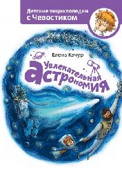 Книга Захоплююча астрономія. Автор - Олена Качур (МІФ)